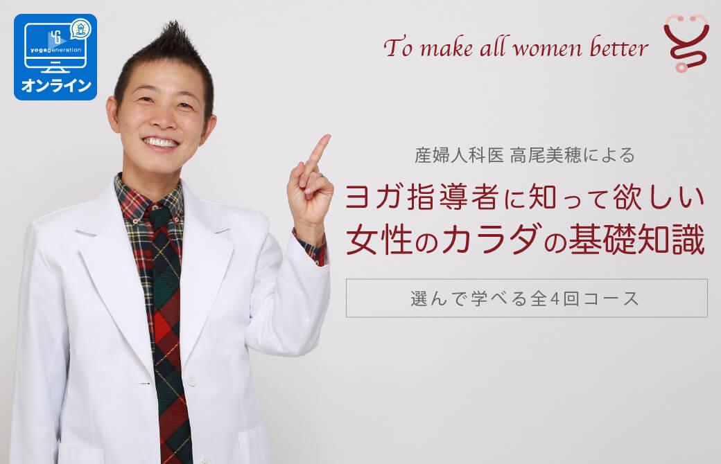 産婦人科医 高尾美穂「女性の体の基礎知識」