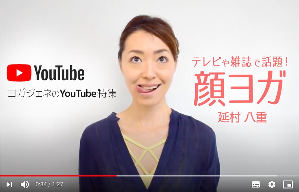 「おいしいのポーズ」を解説する延村八重先生