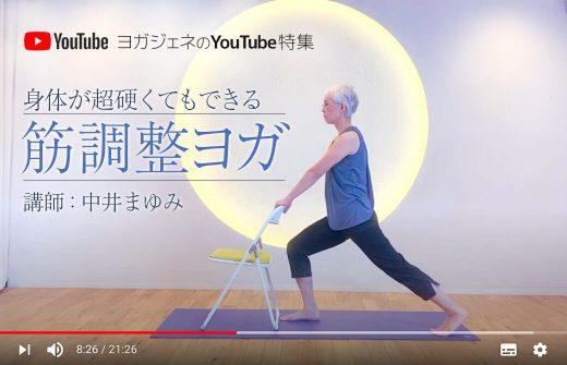 椅子を使って筋調整ヨガを指導する中井先生