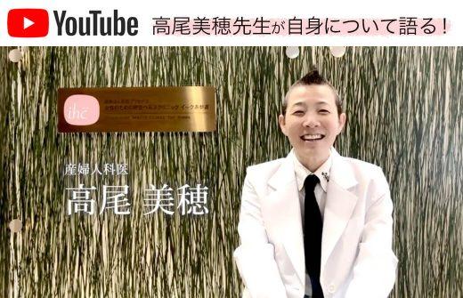 クリニックの看板の前で語る高尾美穂先生