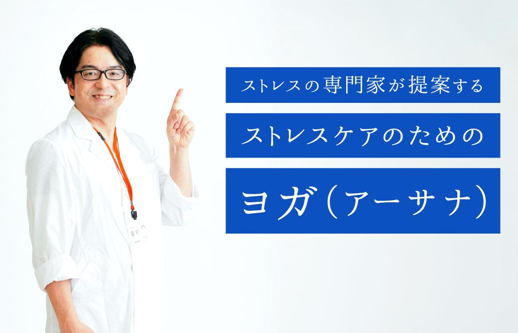 皇村昌季先生によるストレスケアのためのヨガ