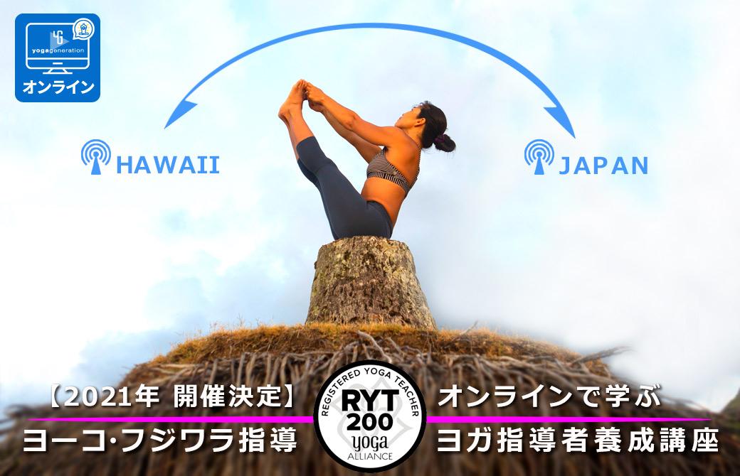 ヨーコ・フジワラRRYT200