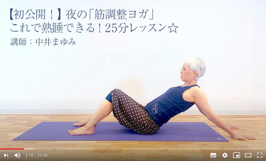 膝を立てて座って肩周りを伸ばす中井先生