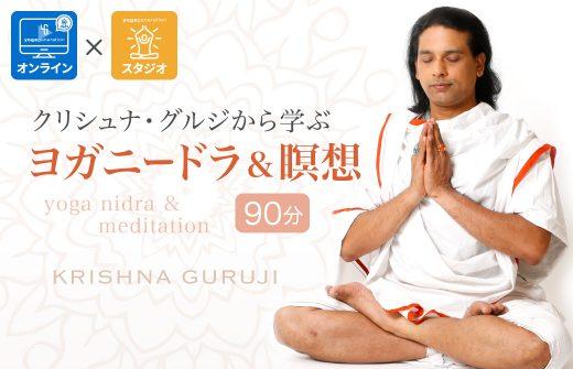 クリシュナグルジによるヨガニードラ&瞑想クラス