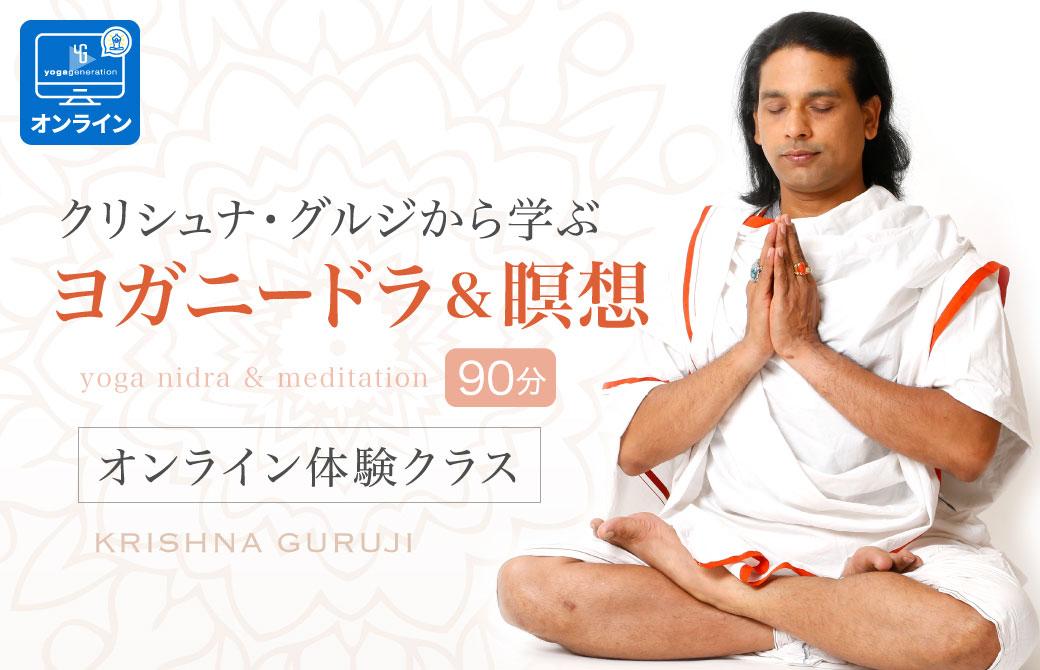 ヨガニードラ&瞑想90分クラス