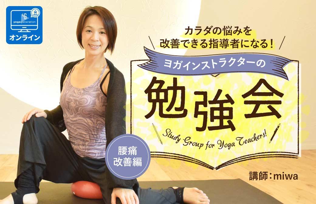 miwa腰痛online