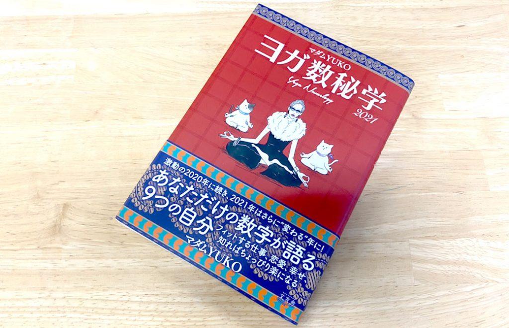 マダムYUKOのヨガ数秘学の本