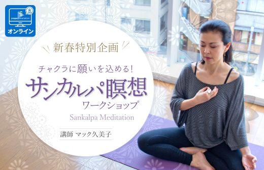マック久美子先生によるサンカルパ瞑想ワークショップ