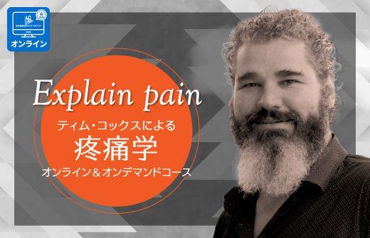 Explain pain ティム・コックスによる疼痛学オンライン&オンデマンドコース