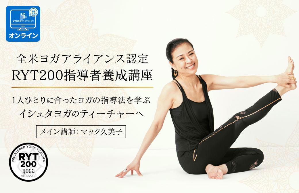 マック久美子によるRYT200