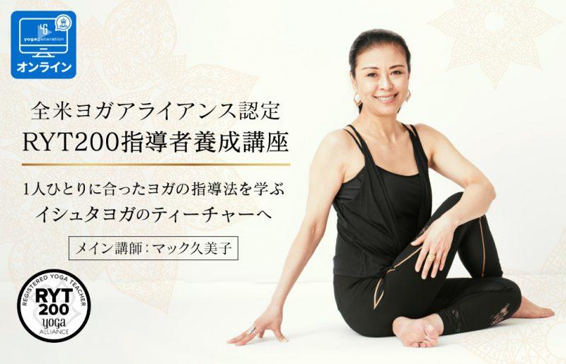 マック久美子RYT200