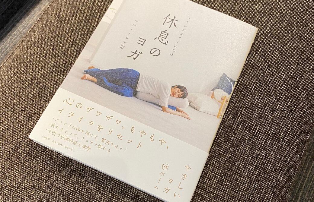 サントーシマ香先生の著書「休息のヨガ」