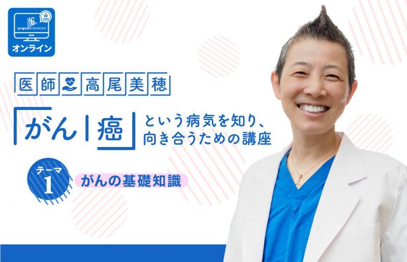 医師:高尾美穂「がん 癌」という病気を知り、向き合うための講座 テーマ1:がんの基礎知識