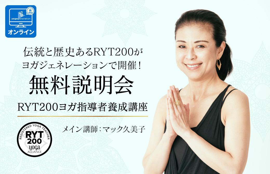 マック久美子によるRYT200無料説明会 KumikoMack_RYTsetsumei_online
