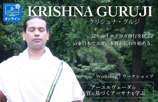 クリシュナ・グルジアーユルヴェーダに基づくアーサナを学ぶ
