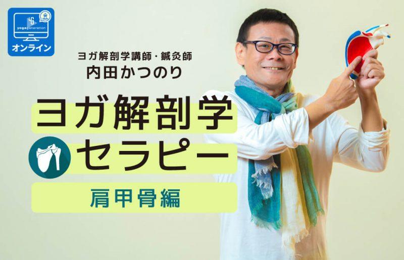 内田かつのり先生が肩甲骨を持って微笑んでいる。「ヨガ解剖学セラピー 肩甲骨編」のトップページ