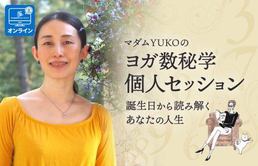 マダムYUKOによる数秘学個人セッション