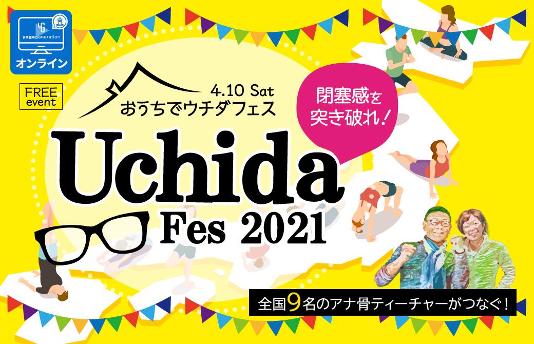 おうちでウチダフェスTOP uchidafes2021_top