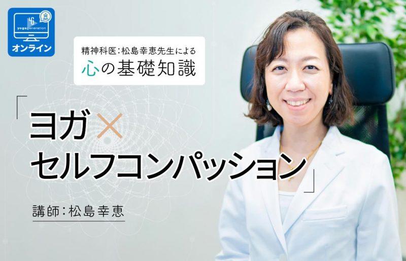 松島先生によるヨガ×セルフコンパッション