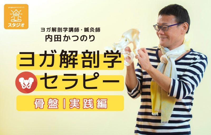 内田かつのり先生 ヨガ解剖学セラピー骨盤実践編