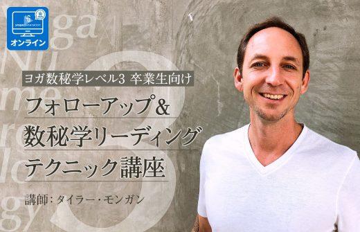 ヨガ数秘学レベル3卒業生限定:フォローアップ&リーディングテクニックワークショップ