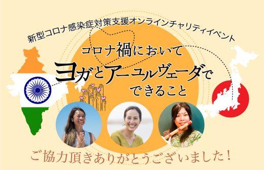 チャリティイベントblogTOP画像