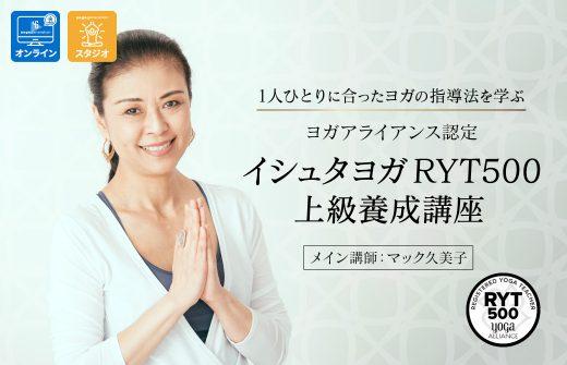 マック久美子先生によるイシュタヨガRYT500