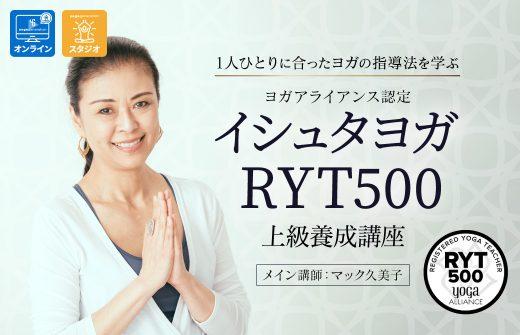 イシュタヨガRYT500上級養成