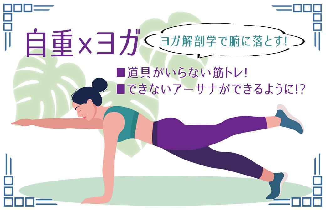 内田かつのり先生 自重×ヨガ