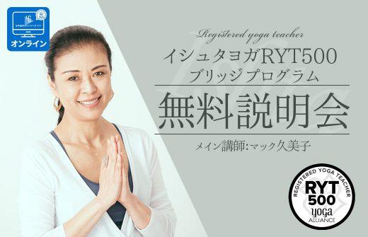 RYT500ブリッジプログラム無料説明会
