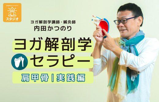 内田かつのり先生 肩甲骨実践