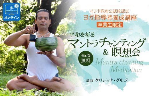 グルジのマントラチャンティング&瞑想会
