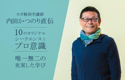内田かつのり先生プロコースブログトップ