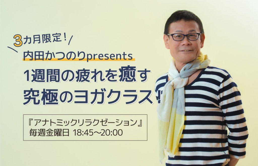 内田かつのり先生による癒しのクラスアナトミックリラクゼーション