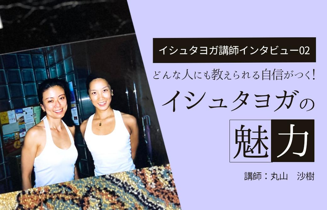 丸山沙樹さんとマック久美子先生