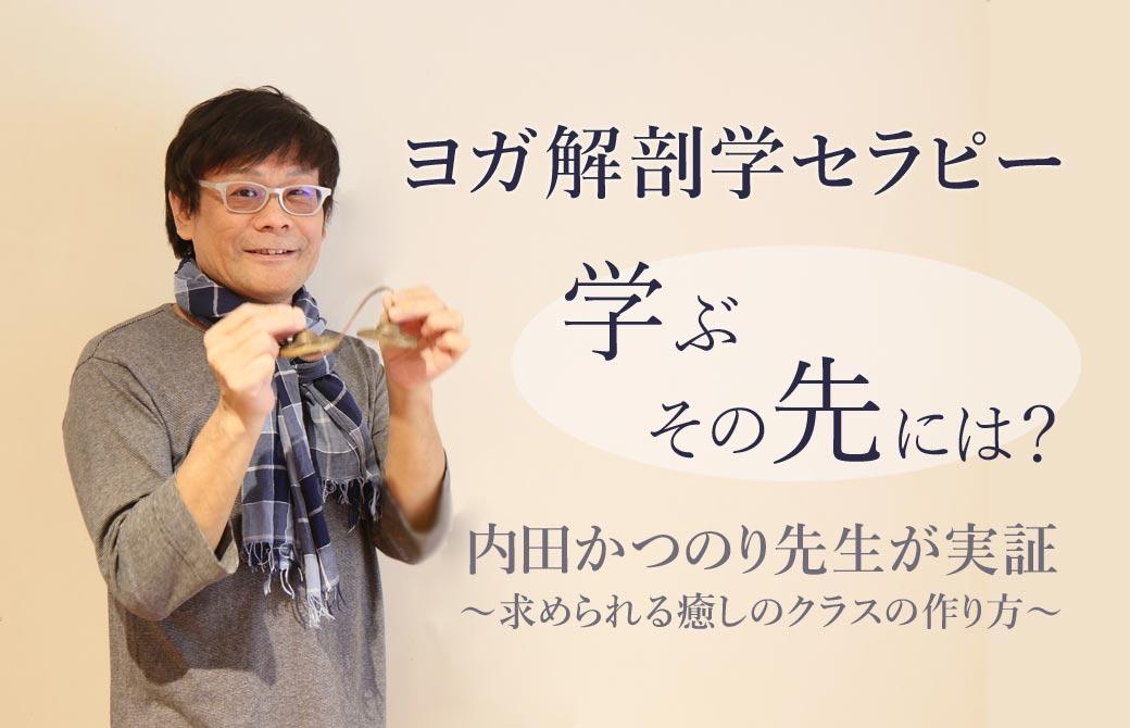 内田かつのり先生ヨガ解剖学セラピー記事TOP