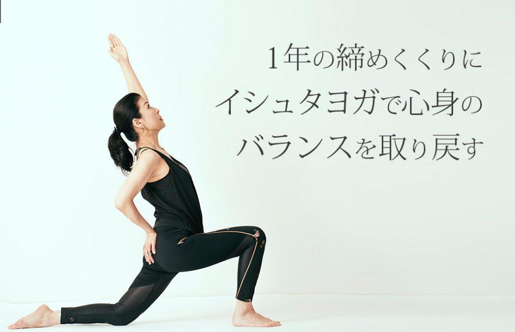 マック久美子先生によるアーサナ