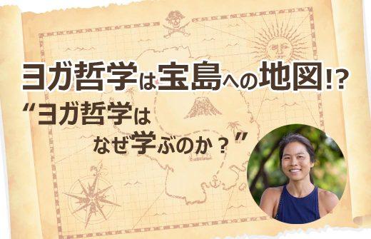 ヨガ哲学は宝島への地図!?