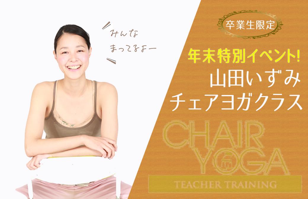 山田いずみ先生が椅子に座っている
