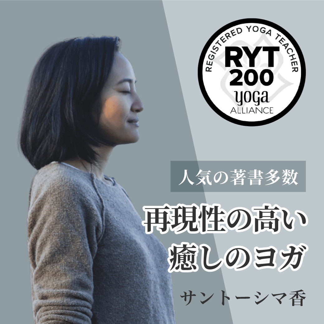 サントーシマ香 RYT200