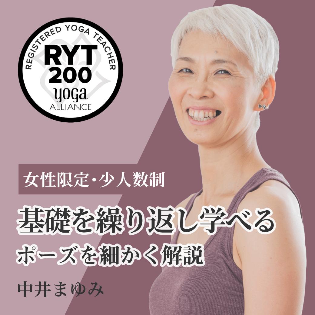 中井まゆみ RYT200