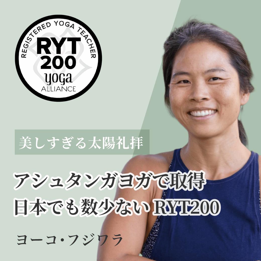 ヨーコ・フジワラ RYT200